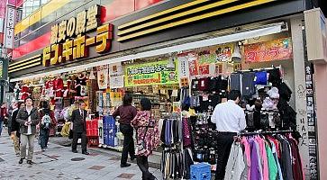 negozi-tokyo