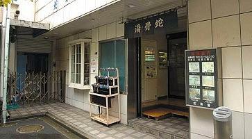 onsen-jakotsuyu-f