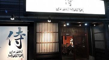museo-samurai-tokyo