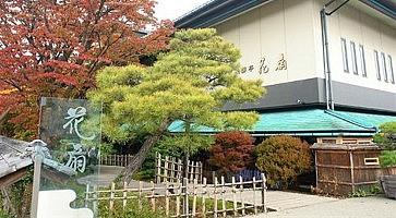 hidatei-hanaougi-takayama-15-f