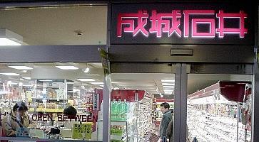 seijo-ishii-f