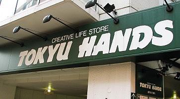 tokyu-hands-f